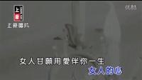 張秀卿「女人的願望」KTV
