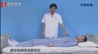 2014银成技能第2站:四肢及肛门检查