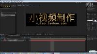 微信小视频制作方法教程模版修改基础教程CC2015改AE模版基础知识