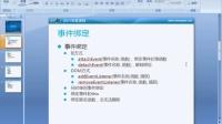 22 - JS事件高级应用 - 01