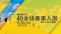 8264中国户外产业年度评选