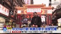 中视新闻》美饶舌歌手来台8个月 中文Rap行销台湾