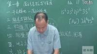 化学高中选修3__第1章第1节·原子结构(下)
