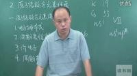 化学高中选修3__第1章第2节·原子结构与元素的性质(上)