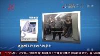 """共度晨光20160428云南:""""地铁暖男""""为陌生小女孩清理呕吐物 高清"""