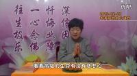 正能量视频:【牛菩萨的内心道白】沈阳因果教育教学讲堂 刘老师讲因果