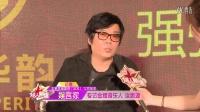 《娱人制造》独家专访金牌音乐人涂惠源