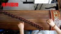 古筝手法二十五:渔舟唱晚前部分选(小许老师演示)