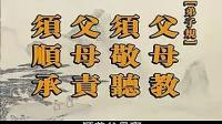 正能量视频:陈大惠传统文化论坛 第一集 (4)