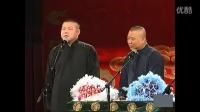岳云鹏郭德纲 相声专场演出 《裘马轻狂》
