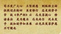 大安法师-2014劝发菩提心文01