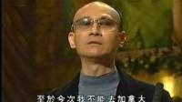 邓光荣当众质问郑少秋(字幕版)