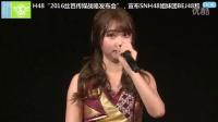 2016-04-29 SNH48 TeamX公演MC剪辑