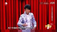 小沈龙《沈龙脱口秀》3期 笑傲帮2016