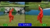 吴式太极拳 45式 竞赛套路 正面背面合一 口令版 吴阿敏演示
