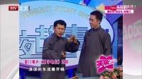 何云伟李菁曹云金 小品屋经典相声《双学电台》