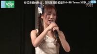 2016-04-30 SNH48 TeamXII公演MC剪辑