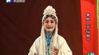 秦腔全本——《天仙帕》甘肃西和县剧团演出 秦腔 第1张