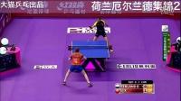 世界乒乓发展之荷兰厄尔兰德集锦2