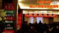 贵州省独山县爱家汇第一次感恩客户答谢会在南方大酒店隆重举行