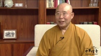 中华僧音【第三期】专访博山正觉寺住持仁炟法师