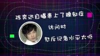 """盘点娱乐圈明星体检报告 王凯被提名最佳男主惹""""争议"""" 160502"""