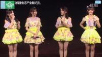 2016-05-01 SNH48 TeamXII公演MC剪辑
