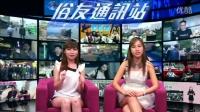 俗友通訊站 - 20160502