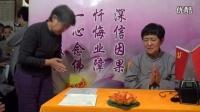 正能量视频:【头疼、眼疾、腿疼,是何因?】沈阳因果教育教学讲堂 刘老师讲因果