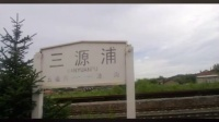 2014年7月吉林铁路旅行视频集锦(二)