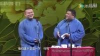 岳云鹏孙越 德云社最新爆笑相声《对对子》