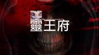 靈王府(第84集) - 拉斯維加斯鬼相/日本靈異寫真/會動的遺照/靈異錄影帶/古時土著與外星人的關係