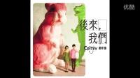 Crispy脆樂團 - 流浪(boy)