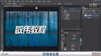 【敬伟PS教程】A基础篇A29-用PS做3D图像特效(适用于Adobe PS cs6 cc)