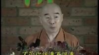 正能量视频:净空法师《认识佛教幸福美满的教育》_02
