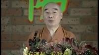 正能量视频:净空法师《认识佛教幸福美满的教育》_03