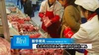 北京将投放储备肉8种猪肉均降价18%
