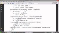 01-无线局域网(WLAN)概述_转