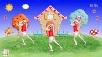 魔法旋律 儿童舞蹈