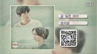 《戏子》OST-Part3:韩书允《迷路的孩子》