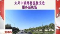 大兴中轴路将提级改造  服务新机场 北京您早 160506