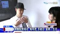 中天新闻》歌手王大文捐骨髓 汶莱少女得以重生