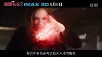 美隊推薦看IMAX《美國隊長3》主創特輯