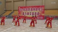 龙里县:黔南州2016年老年人柔力球比赛---书山路天修摄制