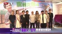 每日文娱播报20160506修睿王宁私下关系一般? 高清