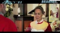 电影<北京遇上西雅图之不二情书> 爷爷奶奶婚礼正片-- 汤唯 & 吴秀波