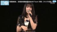 2016-05-07 SNH48 TeamSII公演MC剪辑