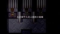 【月语K·恐怖RPG】【晴天】04,人偶房间。