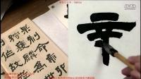 從臨摹到創作2看著別人的作品,寫成鄧石如的風格