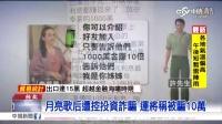中视新闻》月亮歌后遭控投资诈骗 运将称被骗10万